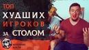 ТОП худших игроков за столом Часть 1 НРИ РПГ