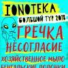 IONOTEKA БОЛЬШОЙ ТУР 2018   ПЕТЕРБУРГ 13.05
