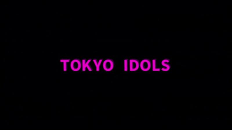 Токийские айдолы / Tokyo Idols (2017)