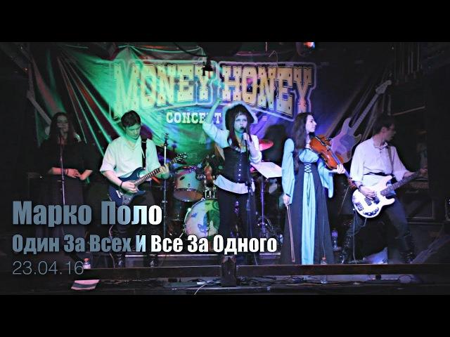 Марко Поло - Один За Всех И Все За Одного (Money Honey 23.04.16)
