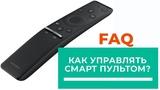 Как пользоваться интеллектуальным пультом One Remote Control от Samsung Магазин Пультов Казань
