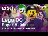 LEGO DC Super-Villains — первые впечатления
