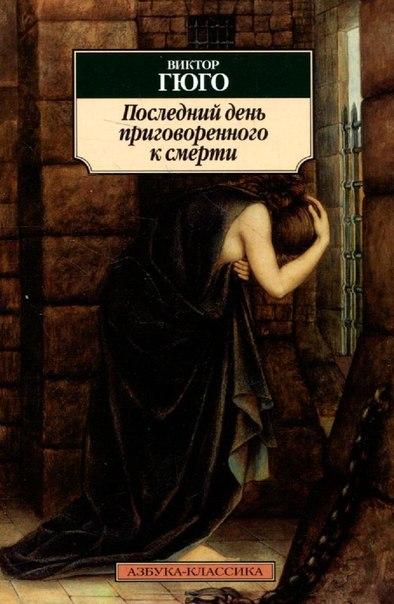 """Виктор Гюго - """"Последний день приговоренного к смерти"""""""