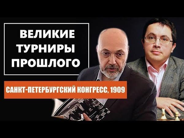 Санкт-Петербургский шахматный конгресс 1909. Великие турниры прошлого. 0