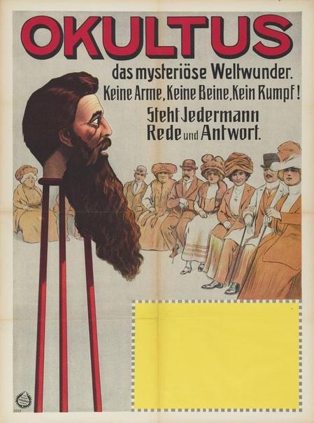 Ретро афиши фокусников I-й 1/2 XX в Коллекция Музея цирка(Голландия)