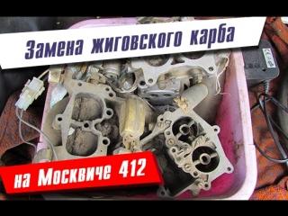 Проблема педали газа Москвич 412 - Замена Жигулёвского карбюратора на к126н