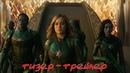 Капитан Марвел тизер - трейлер 16