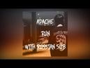 APACHE RUN PROD PULSE ПЕРЕВОД WITH RUSSIAN SUB