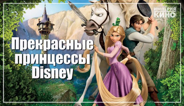 9 замечательных мультфильмов о прекрасных принцессах вселенной Walt Disney.