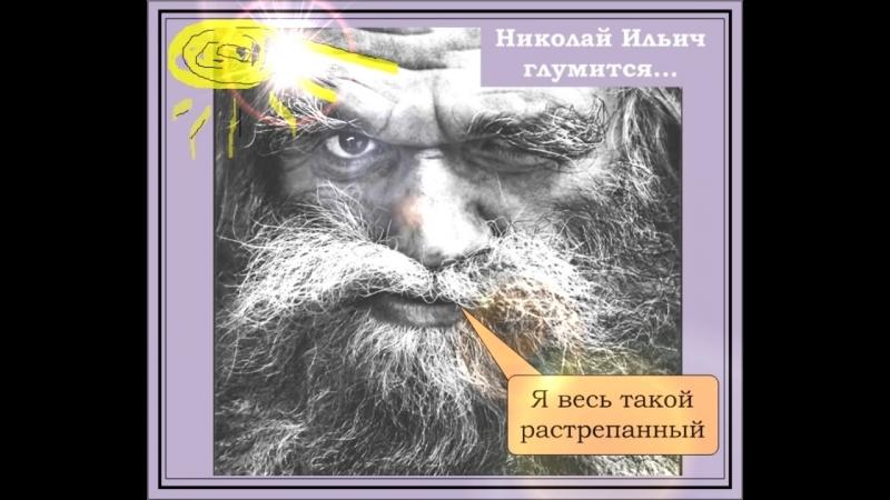 ПКБНСВ vs Николай Ильич невнятный калл