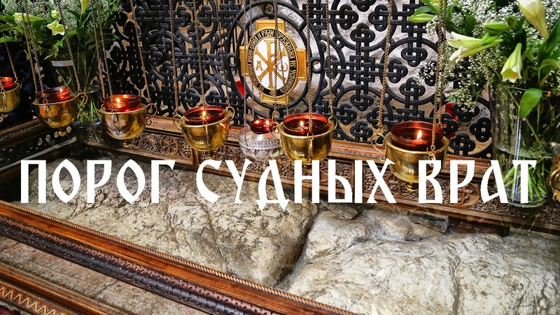 Порог Судных Врат. Игольное ушко. Александровское подворье в Иерусалиме