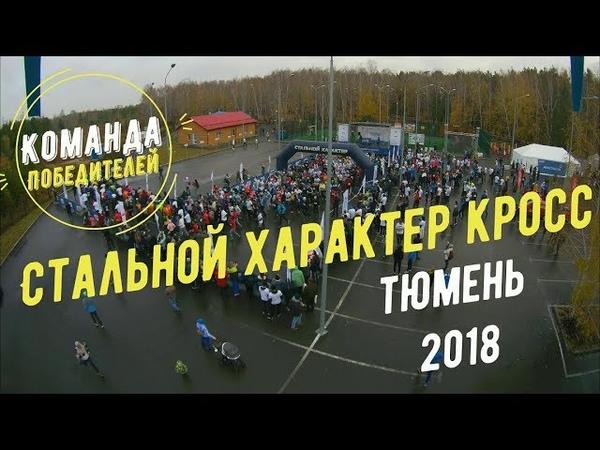 Стальной характер кросс 2018 г Тюмень Гилёвская роща Большой отчёт Команда победителей Курган