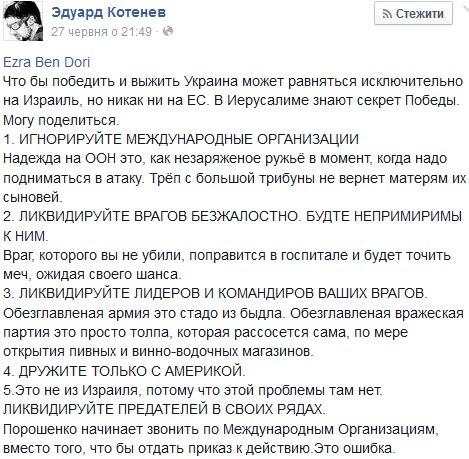 Террористы пытаются переложить ответственность за несоблюдение перемирия на украинских военнослужащих, - СНБО - Цензор.НЕТ 8519