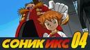 Sonic X / Соник Икс - 04 - Добыть Изумруд Хаоса!