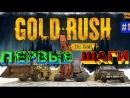 ⛏Gold Rush The Game - Первые шаги! 1 симулятор добычи золота прииск
