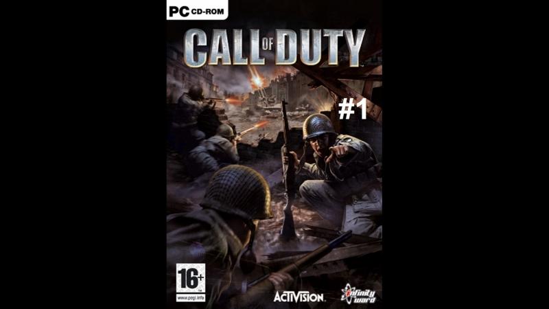 Прохождение игры Call of Duty. США. Миссия 1. Тренировка. Ермаков Александр.