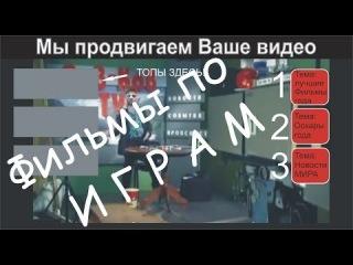 Жорик Ютубов представляет.Лучшие по ИГРАМ.Часть 12
