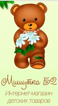 Добро пожаловать в mishutka52 ru