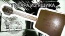 Самодельная гитара из армейского ящика