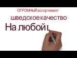 Планшет от Орифлэйм Всего за 199 рублей!!!!