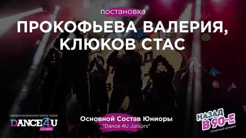 ПОСТАНОВКА ПРОКОФЬЕВА ВАЛЕРИЯ, КЛЮКОВ СТАС Основной Состав Юниоры Dance 4U Juniors