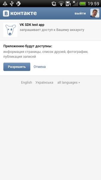 Android SDK   Разработчикам   ВКонтакте