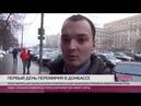 Что думают москвичи о перемирии в Донбассе
