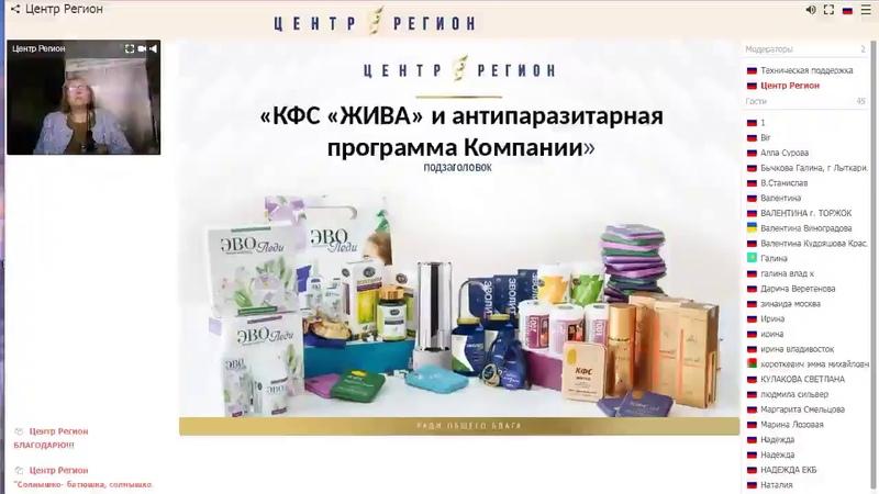 КФС Жива и КФС Здрава от компании Центр Регион. Лузгинова С.В.