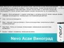 Nevo Jeunesse Global - Нево Жанес - NEVO энергетический напиток.mp4