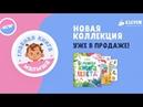 Обзор новой коллекции «Главная книга малыша»