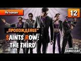 Прохождение Saints Row: The Third - #12 Зомби, танки и полёт [Кооператив]