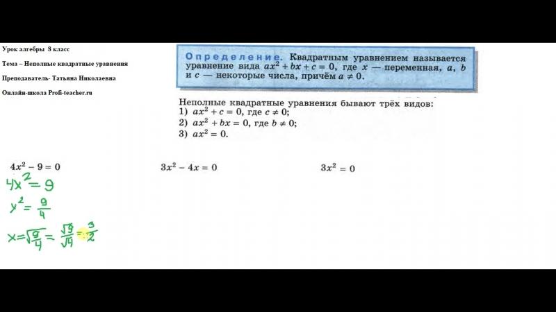 Математика. 8 класс. Неполные квадратные уравнения. Татьяна Николаевна. Profi-Teacher.ru