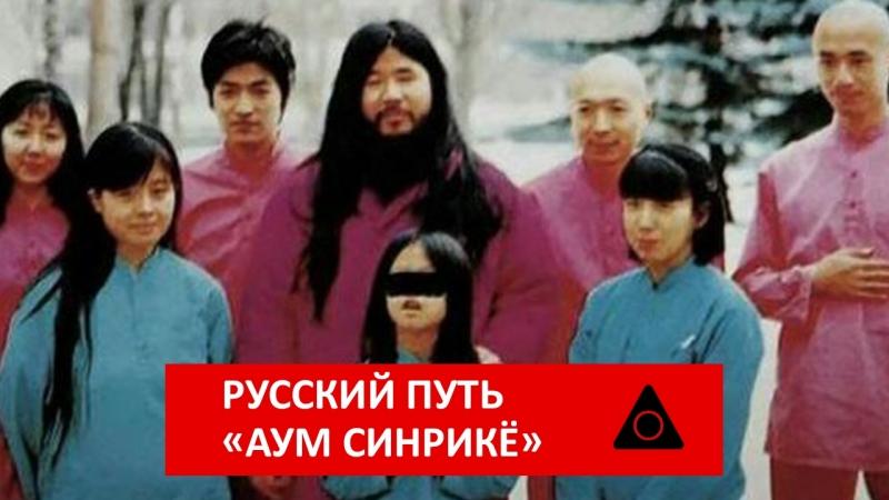 Русский путь Аум синрикё