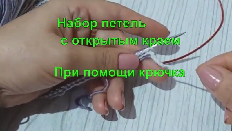 Как набрать петли с открытым краем при помощи крючка /МК/Набор петель с открытыми петлями