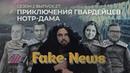 FAKE NEWS 27: МАТЧ ТВ – хороший канал для роботов, а Киселев опять учится считать