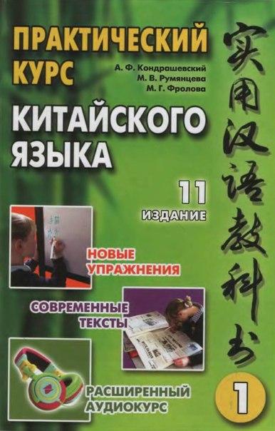 Решебник По Китайскому Кондрашевский 5 Класс