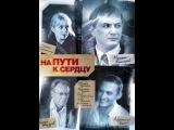 На пути к сердцу, серия 2 на Now.ru