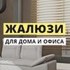Жалюзи Мелви | Красноярск