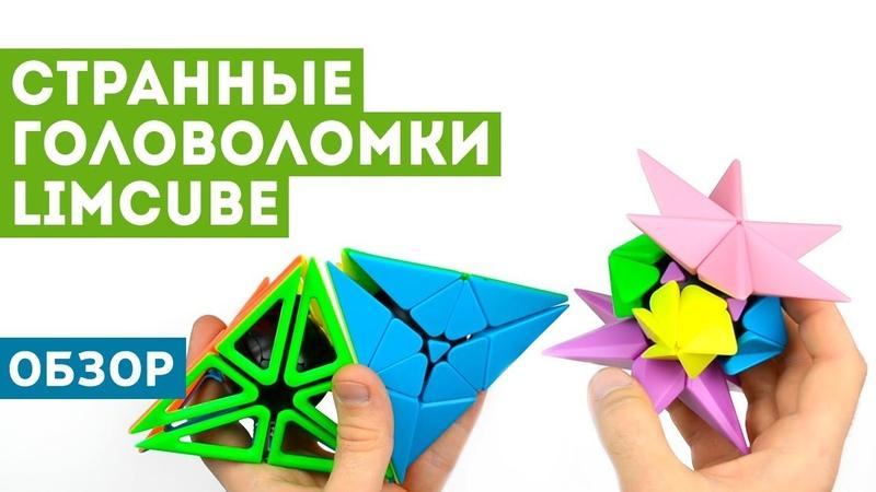 Самые странные головоломки! Обзор LimCube Framework Pyraminx, Discrete Pyraminx, Pineapple Cube!