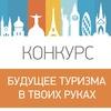 Будущее туризма в твоих руках. Слетать.ру