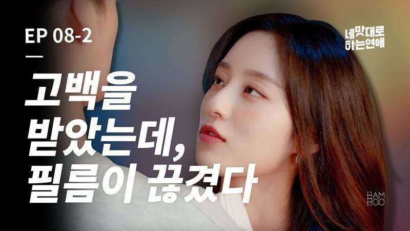 와인에 빠져버린 수탉, 코코뱅 [웹드라마_네 맛대로 하는 연애] - EP.08-2