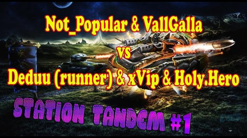 Not_Popular VallGalla vs Deduu (runner) xVip Holy.Hero | Tanki Online | Station tandem | 1