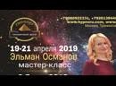 Эльман Османов live via