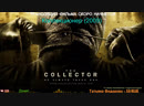 Коллекционер / The Collector 2009