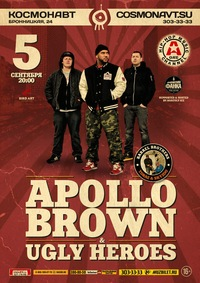 Apollo Brown & UGLY HEROES - 5.09 Космонавт