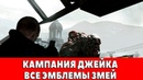 RESIDENT EVIL 6 - КАМПАНИЯ ДЖЕЙКА (ВСЕ ЭМБЛЕМЫ ЗМЕЙ)