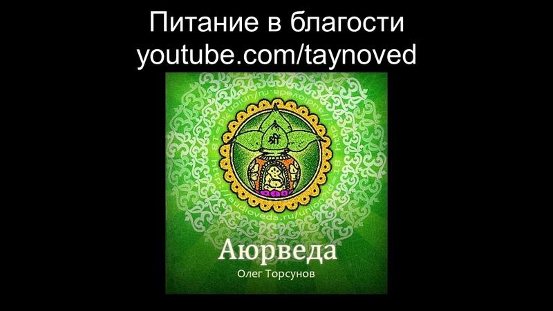 «Аюрведа - наука о жизни» Лекции с 5 по 7. Олег Торсунов .