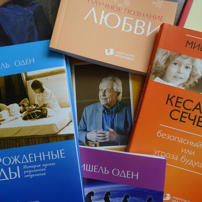 Image result for книги мишеля одена