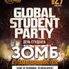 27 Января - Global Student Party (ДЕНЬ СТУДЕНТА)