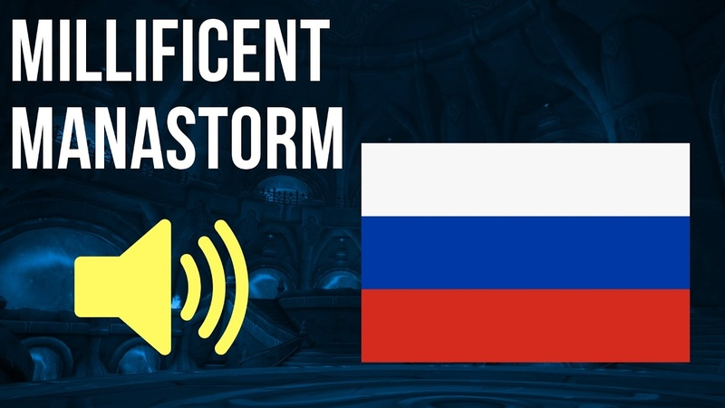 🔊 World of Warcraft in Russian - Миллифисент Манашторм Audio (Штурм Аметистовой крепости)
